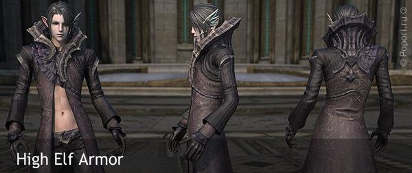 Внешний вид брони расы High Elf